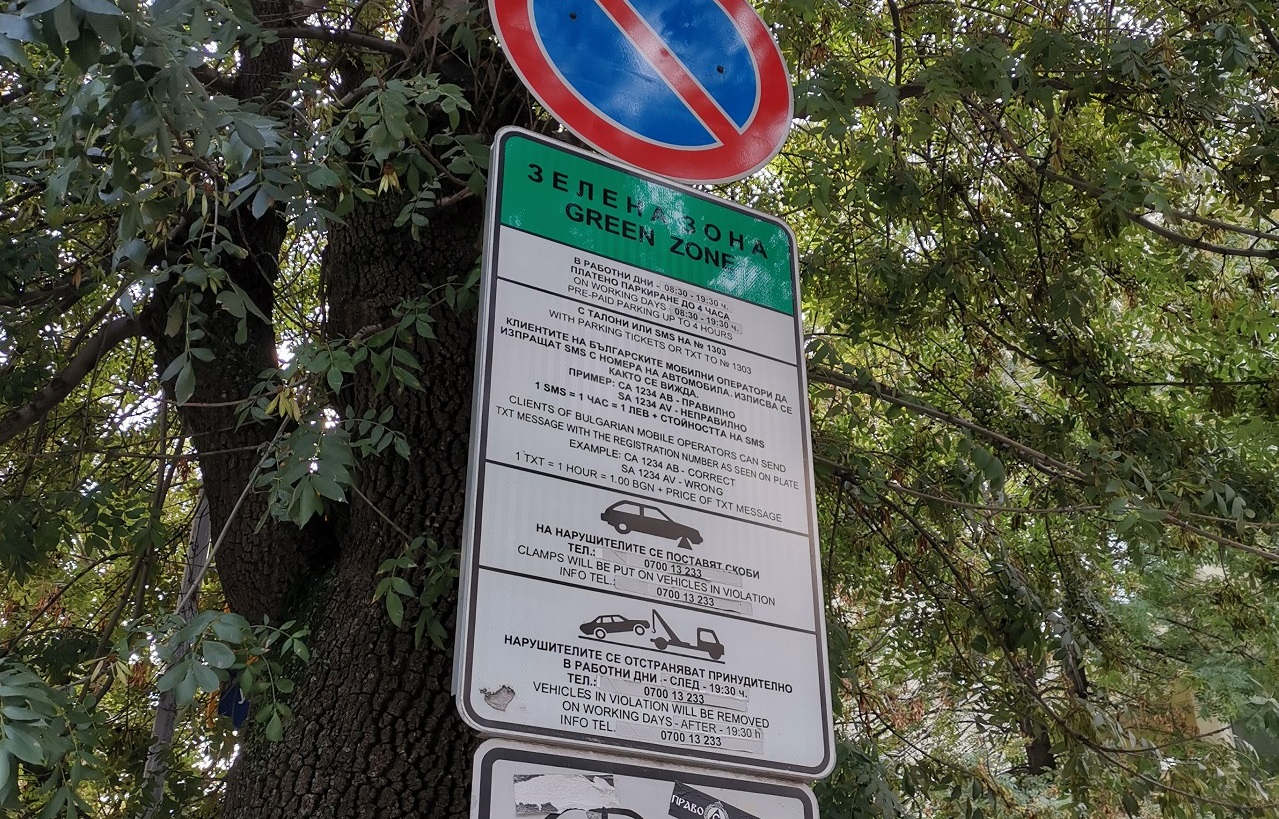 Road sign marking the green paid zone in Sofia